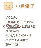 Chiba_2